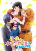 Yubisaki kara Honki no Netsujou 2